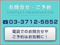 お問合せ・ご予約